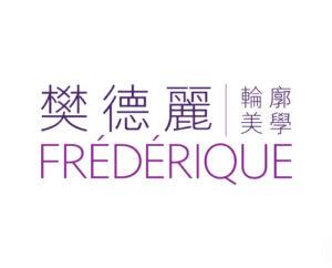 安信信用卡全年優惠 - FRÉDÉRIQUE