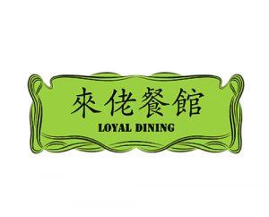 安信信用卡全年優惠 - 來佬餐館