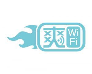 安信信用卡全年優惠 - 爽wifi