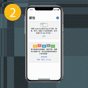安信銀聯信用卡-Apple Pay-開啟 Wallet App
