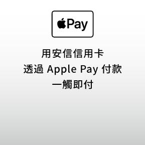 用安信信用卡透過Apple Pay付款 一觸即付