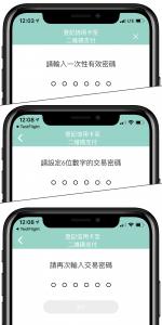 安信銀聯信用卡-二維碼支付服務-設定交易密碼