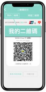 安信銀聯信用卡-二維碼支付服務-密碼認證