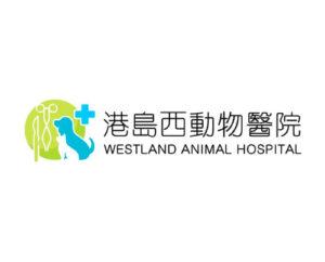 港島西動物醫院